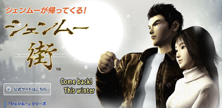 shenmue city social games