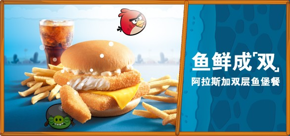 Angry Birds McDonalds China